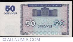 Image #2 of 50 Dram 1993