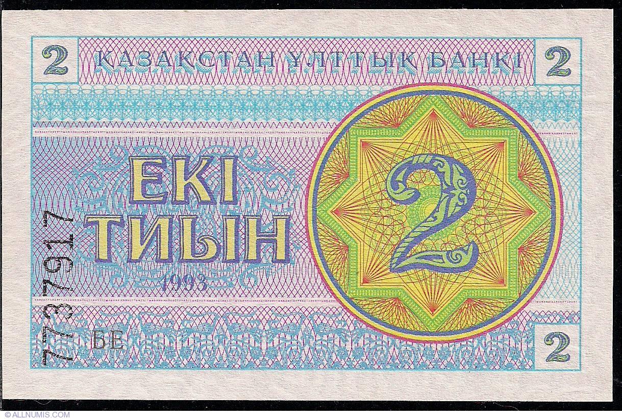 Kazakhstan 2 Tyin UNC P-2 1993