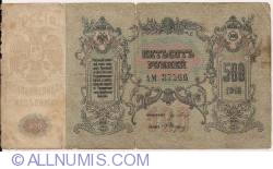 500 Rubles 1918