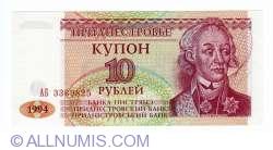 Imaginea #1 a 10 Ruble 1994