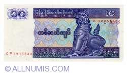 Image #1 of 10 Kyats ND(1996)