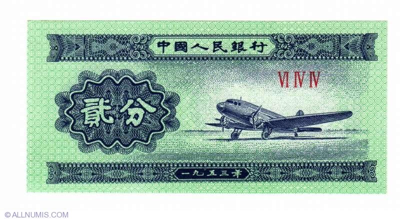 CHINA 5  FEN  1953     P 862b    Uncirculated Banknotes