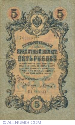 Imaginea #1 a 5 Ruble 1909 - semnături I. Shipov/ V. Shagin