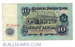 Image #2 of 10 Leva 1974