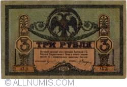 3 Rubles 1918