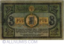 Image #2 of 3 Rubles 1918