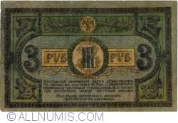 Imaginea #2 a 3 Ruble 1918