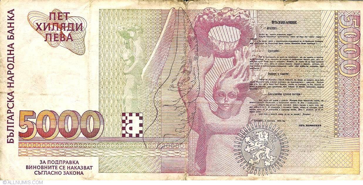 UNC BULGARIA 5000 Leva  issue 1996