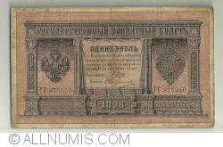Image #1 of 1 Ruble 1898 - sign I. Shipov/Ovchinnikov