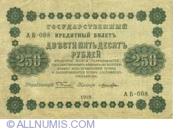Imaginea #1 a 250 Ruble 1918 - Semnături G. Pyatakov/ Loshkin