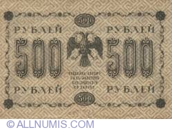 Imaginea #2 a 500 Ruble 1918 - semnături G. Pyatakov/ E. Zhihariev