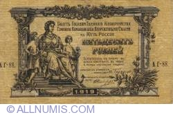 Image #1 of 50 Rubles 1919