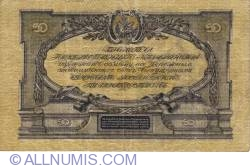 Image #2 of 50 Rubles 1919