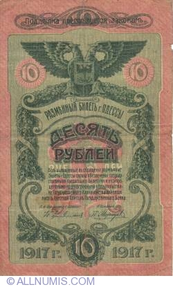 Image #1 of 10 Rubles 1917