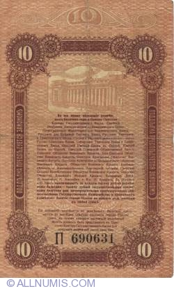 Image #2 of 10 Rubles 1917