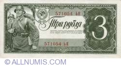 Image #1 of 3 Rubles 1938 - serial prefix type AA