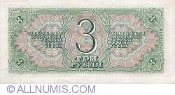 Imaginea #2 a 3 Rubles 1938 -  prefixul seriei tip AA