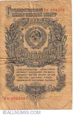 Image #1 of 1 Ruble 1947