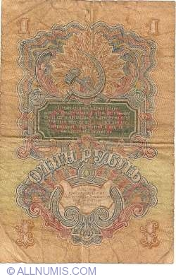 Image #2 of 1 Ruble 1947