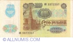 Image #2 of 100 Rubles 1991