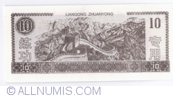 Image #2 of 10 Yuan ND(after 1996)