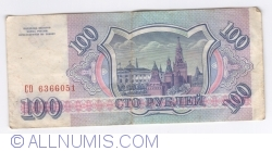 100 Rubles 1993 - 1
