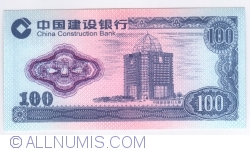 Image #1 of 100 Yuan ND(after 1996)