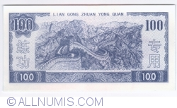 Image #2 of 100 Yuan ND(after 1996)
