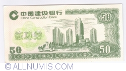 Image #1 of 50 Yuan ND(after 1996)