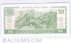 Image #2 of 50 Yuan ND(after 1996)