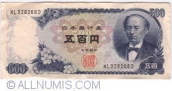 Image #1 of 500 Yen ND (1969)