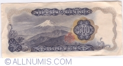 Image #2 of 500 Yen ND (1969)