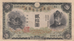 Image #1 of 20 Yen ND (1931)