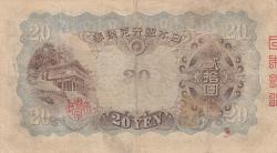 Image #2 of 20 Yen ND (1931)