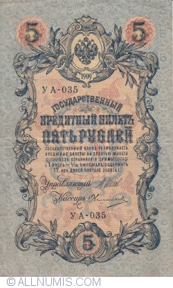 5 Rubles 1909 (1917) - signatures I. Shipov/ Ovchinnikov
