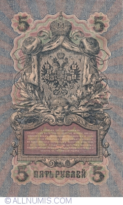 5 Ruble 1909 (1917) - semnături I. Shipov/ Ovchinnikov