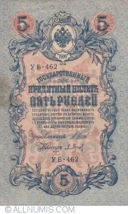 Image #1 of 5 Ruble 1909 (1917) - signatures I. Shipov/ P. Barishev