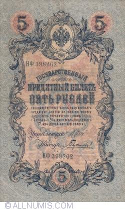 Image #1 of 5 Ruble 1909 - signatures I. Shipov/ L. Gavrilov