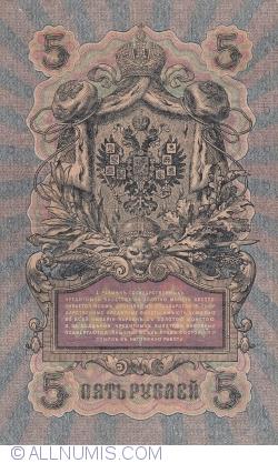 Image #2 of 5 Ruble 1909 - signatures I. Shipov/ L. Gavrilov