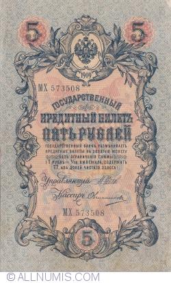 Image #1 of 5 Rubles 1909 - signatures I. Shipov/ Ovchinnikov