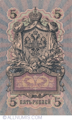Image #2 of 5 Rubles 1909 - signatures I. Shipov/ Ovchinnikov