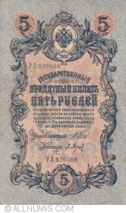 Image #1 of 5 Rubles 1909 - signatures I. Shipov/ P. Barishev