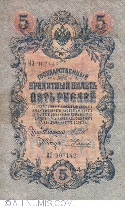Image #1 of 5 Rubles 1909 - signatures I. Shipov/ Rodionov