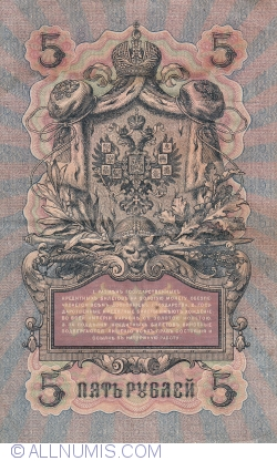 Image #2 of 5 Rubles 1909 - signatures I. Shipov/ Rodionov