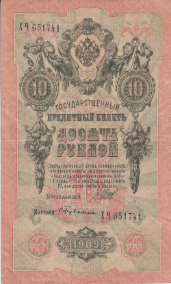 Image #1 of 10 Rubles 1909 - signatures I. Shipov / S. Bubyakin