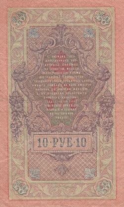 Image #2 of 10 Rubles 1909 - signatures I. Shipov / S. Bubyakin
