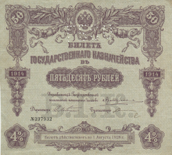Image #1 of 100 Ruble 1914 (1919)