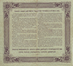 Image #2 of 100 Ruble 1914 (1919)