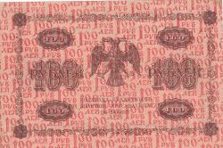 Imaginea #2 a 100 Ruble 1918 - semnături: G. Pyatakov / E. Zhihariev