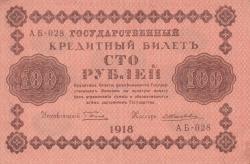 Imaginea #1 a 100 Ruble 1918 - semnături: G. Pyatakov / E. Zhihariev
